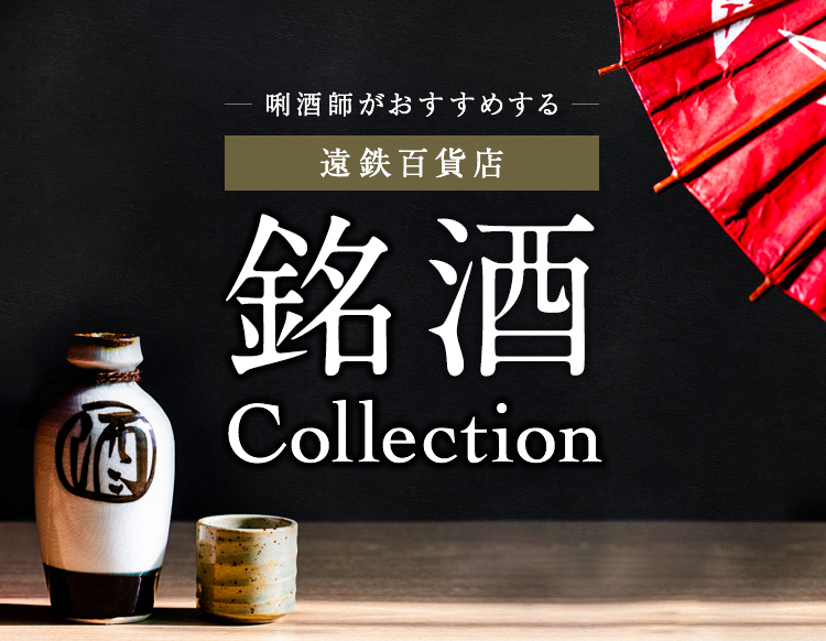 銘酒 Collection